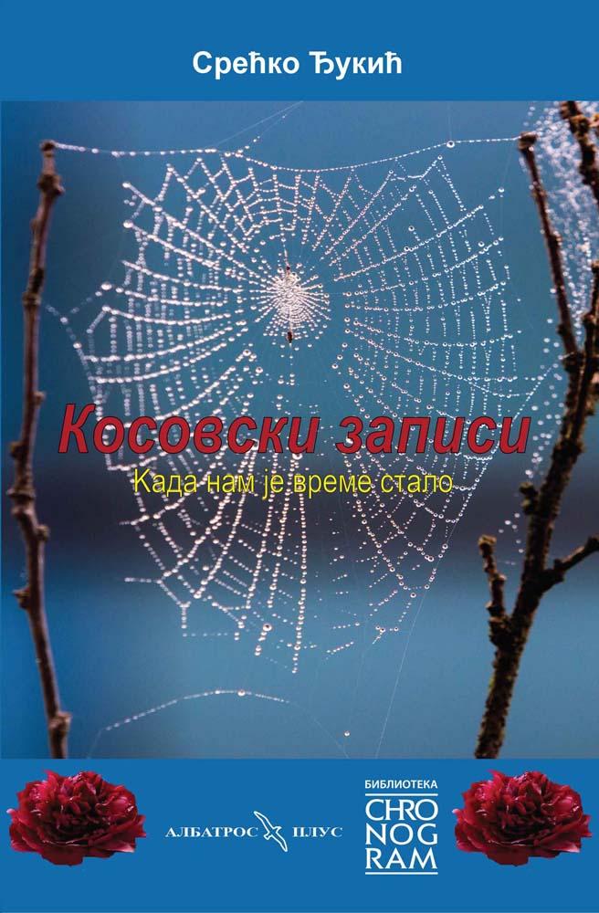 KOSOVSKI ZAPISI
