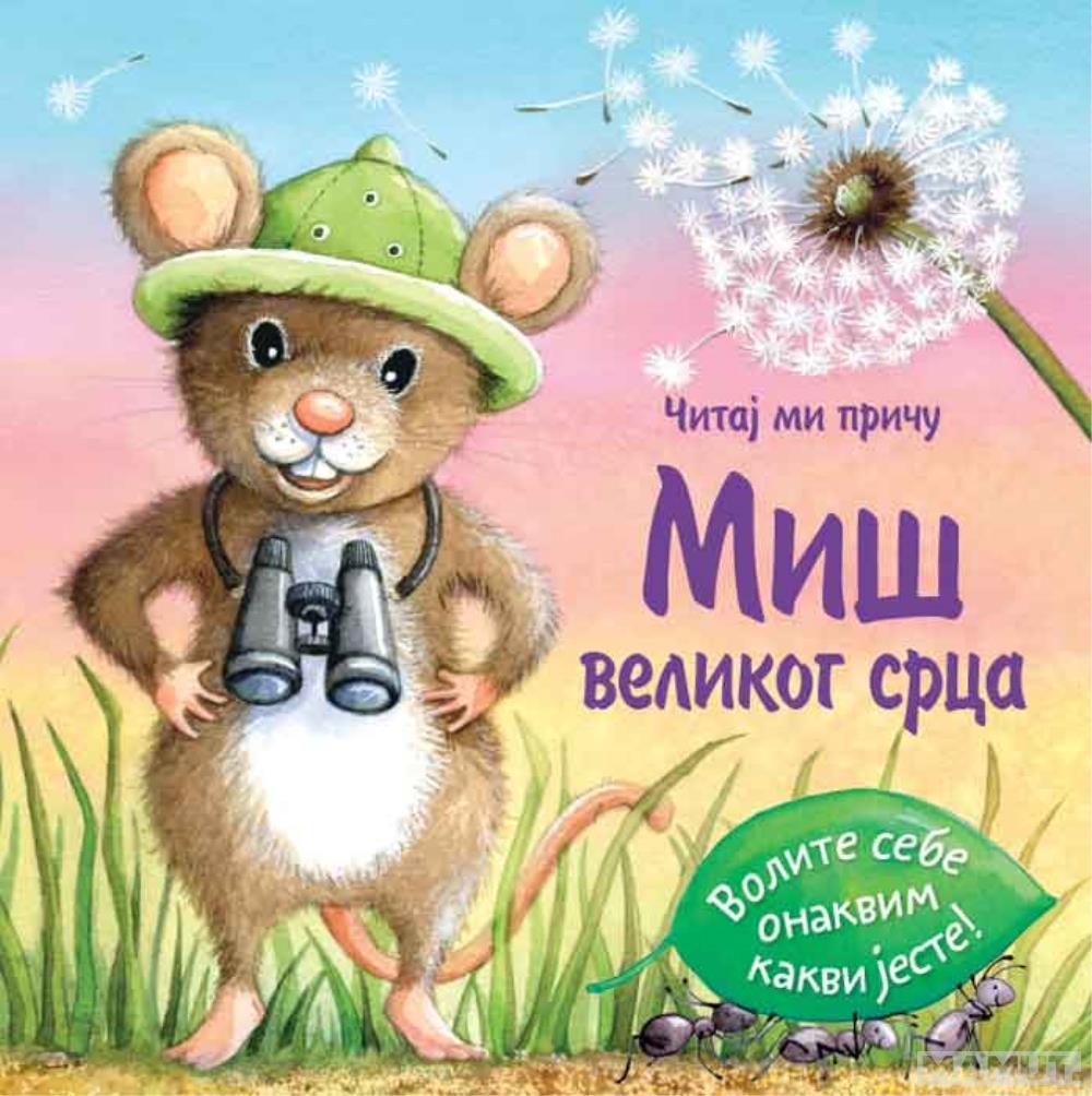 ČITAJ MI PRIČU Miš velikog srca