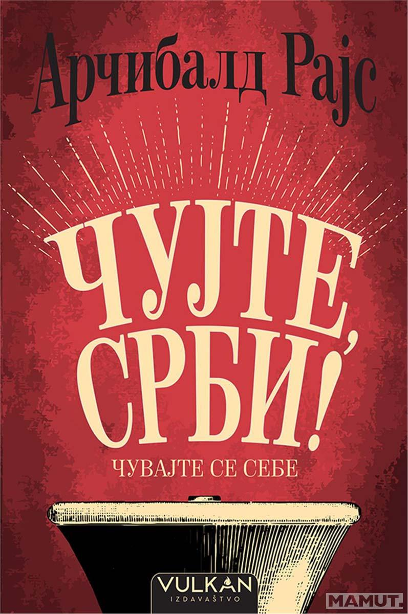 ČUJTE SRBI ČUVAJTE SE SEBE (ćirilično izdanje)