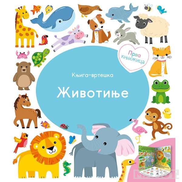 PRVA KNJIŽICA Knjiga vrteška - Životinje