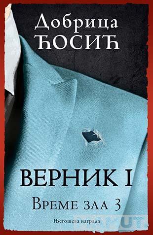 VERNIK I - Vreme zla 3